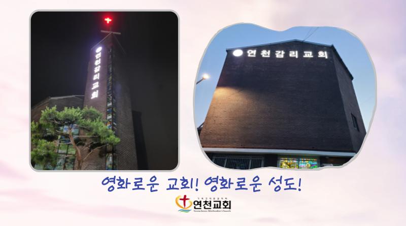 연천교회 / 교회행사앨범