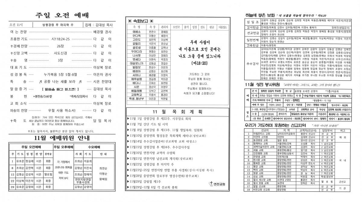 연천교회 / 교회주보